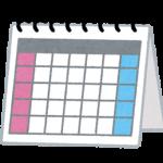 暦で開運!行動する時間帯を知る方法