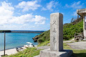 神の国久高島で行ってはいけないこと