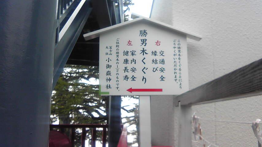 富士山五合目にある神社ご利益は?