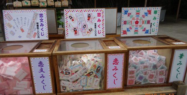 東京大神宮のおみくじが面白い