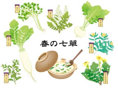 七草粥を食べる意味