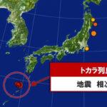 トカラの法則とは大地震の前触れ?その真偽は?